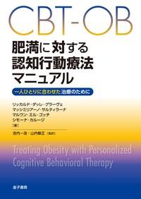 医学のあゆみBOOKS 今日から実践! 日常診療に役立つ行動医学・心身医学アプローチ