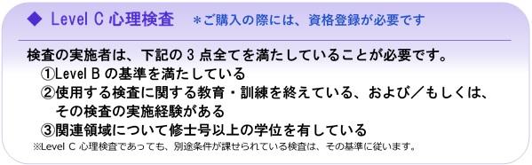 会社情報(心理検査) - 株式会...