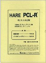 pcl 検査